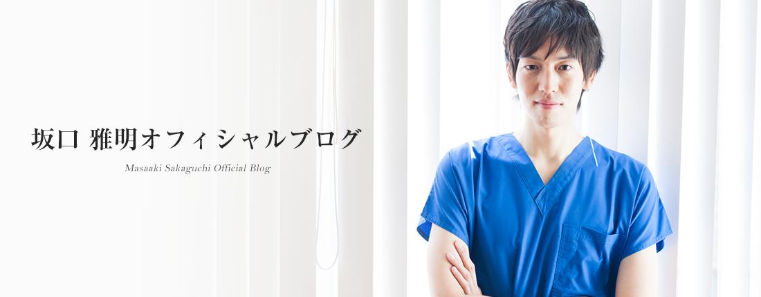 坂口雅明オフィシャルブログ