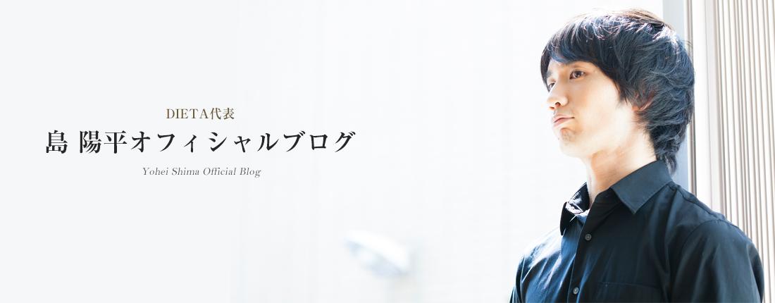 DIETA代表 島 陽平オフィシャルブログ