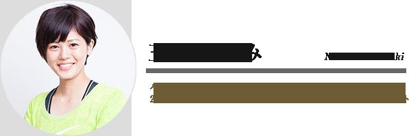 玉城 なつみ│パーソナルトレーナー ・2014年ベストボディ・ジャパン日本大会 ファイナリスト