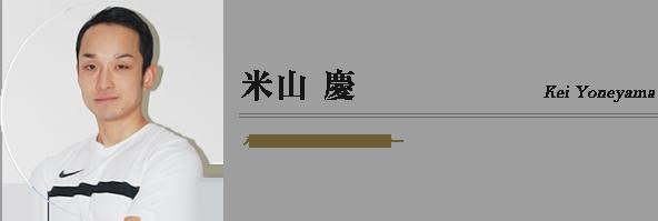 米山慶│パーソナルトレーナー