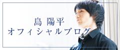 島陽平オフィシャルブログ