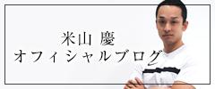 米山慶オフィシャルブログ