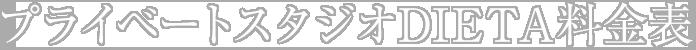 プライベートスタジオDIETA料金表