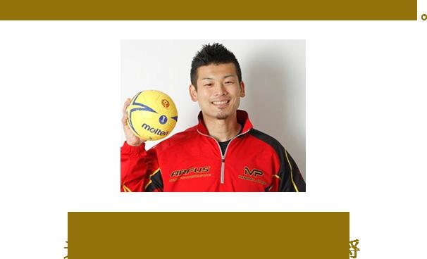 専門家の方から推薦をいただいています。東 俊介 元ハンドボール日本代表主将