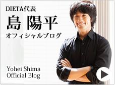 shima_blog