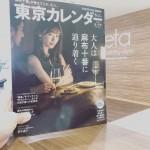 東京カレンダー6月号に掲載されました。