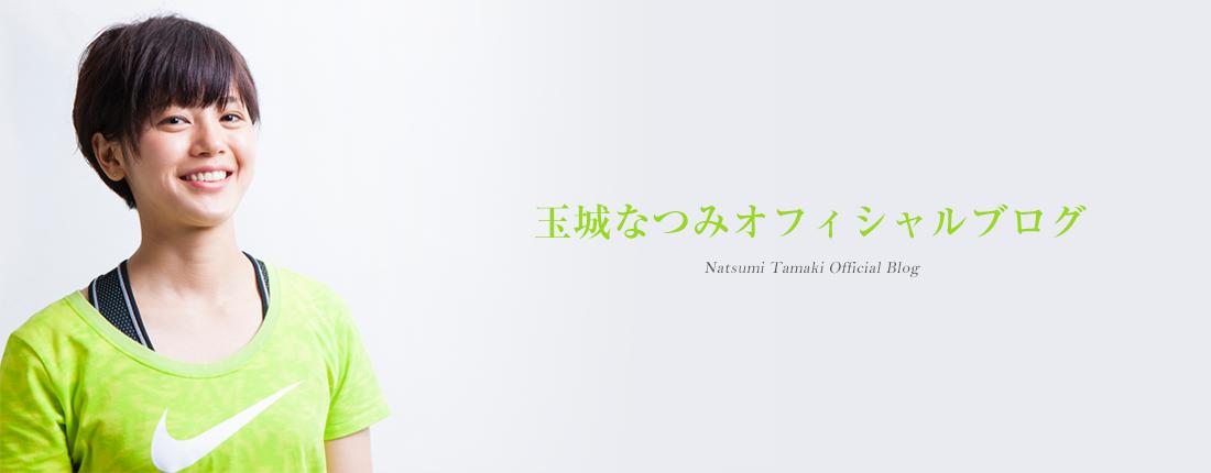 玉城なつみオフィシャルブログ