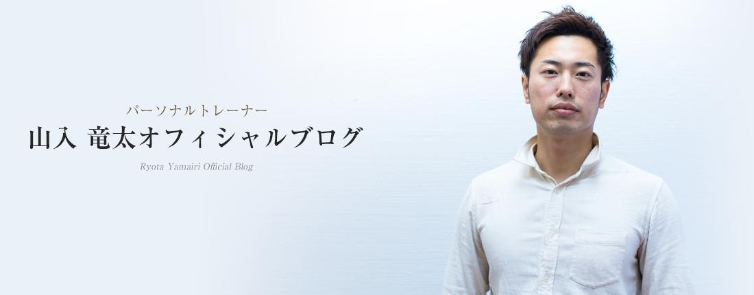 山入竜太オフィシャルブログ