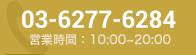 03-6277-6284|営業時間7:00〜23:00