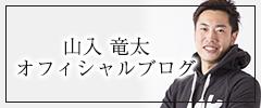 山入 竜太オフィシャルブログ